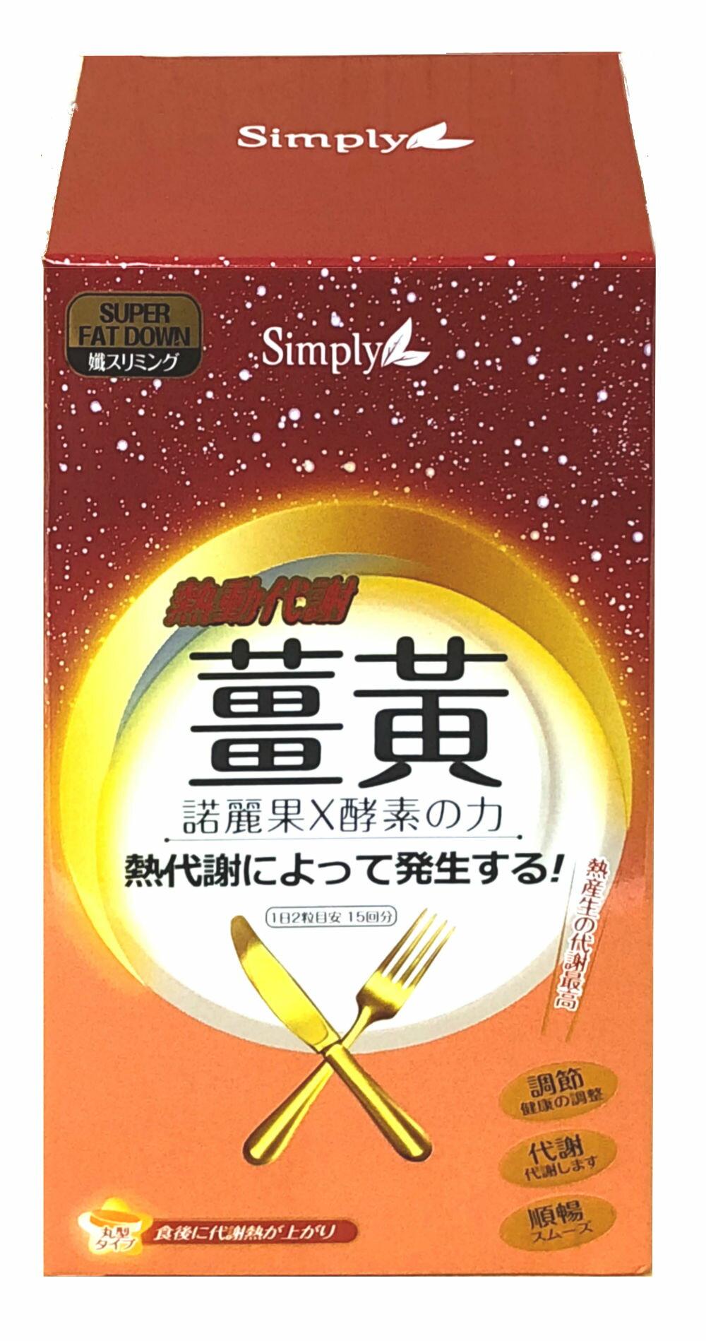 Simply 熱動代謝薑黃酵素錠 30錠/盒◆德瑞健康家◆
