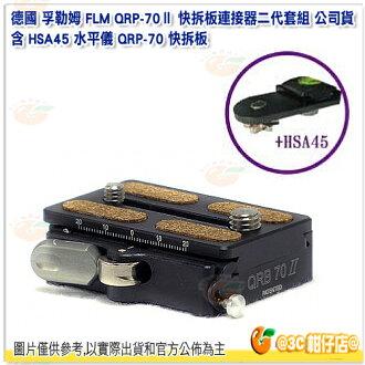 可分期 德國 孚勒姆 FLM QRP-70Ⅱ 快拆板連接器二代套組 公司貨 含 HSA45 水平儀 QRP-70 快裝板 負重60KG