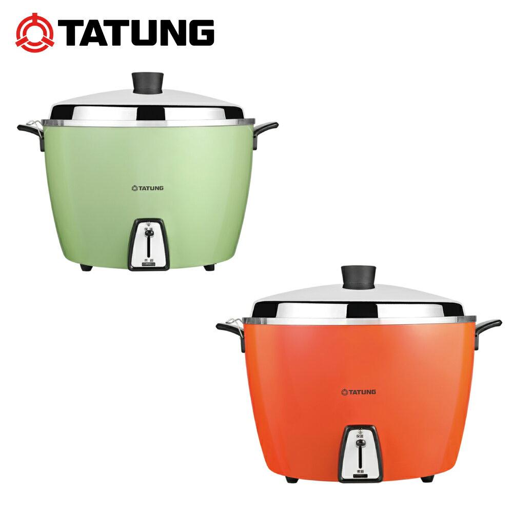 [TATUNG 大同]20人份 不鏽鋼內鍋電鍋-DG綠色/ DR紅色 TAC-20L