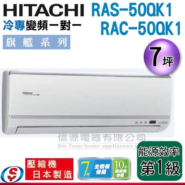 安裝另计【新莊信源】7坪~【HITACHI 日立 冷專變頻一對一分離式冷氣】RAS-50QK1+RAC-50QK1