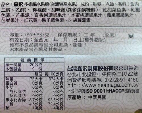 森永 多樂福水果糖(台灣特產水果) 180g【康鄰超市】 3