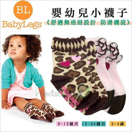✿蟲寶寶✿【美國 BabyLegs 】 嬰幼兒小襪子 -舒適無邊縫設計 防滑襪底 / 美國及台灣商檢局檢驗合格