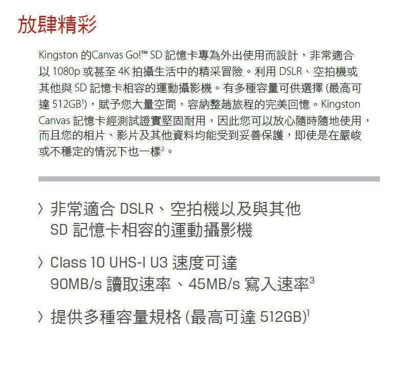 金士頓 Kingston SDHC 32GB SDG 記憶卡 讀取 90MB / s 4K 32G 64G 128G 256G 512G 適用 微單 單眼 相機 2