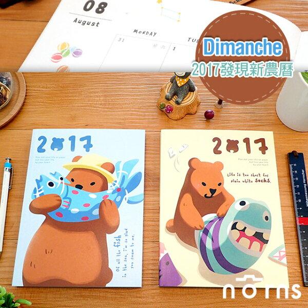 NORNSDimanche【2017發現新農曆】迪夢奇手帳本記事本台灣文創