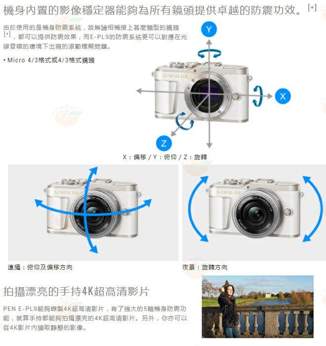 [送1000元禮券] OLYMPUS PEN E-PL9 14-42mm 電動鏡 單鏡組 元佑公司貨 EPL9 M1442-EZ 內建閃燈 手機傳輸 2
