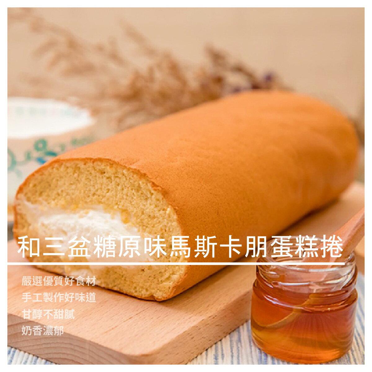 【樂本甜手作甜點】經典-和三盆糖原味馬斯卡朋蛋糕捲/條