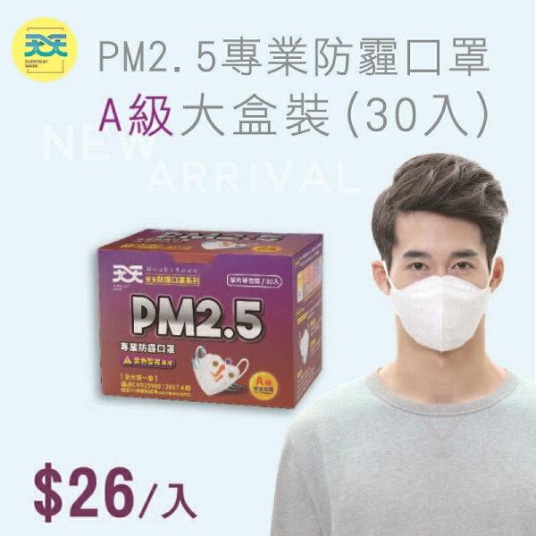 【天天PM2.5防霾口罩─紫色警戒專用】醫療口罩15入(款式隨機)每盒30入1盒販售A級安全防護100%台灣製造(防霾防空汙防PM2.5PM2.5口罩)