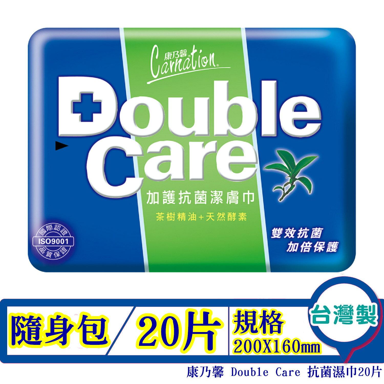 康乃馨 Double Care 抗菌濕巾 20片 隨身包