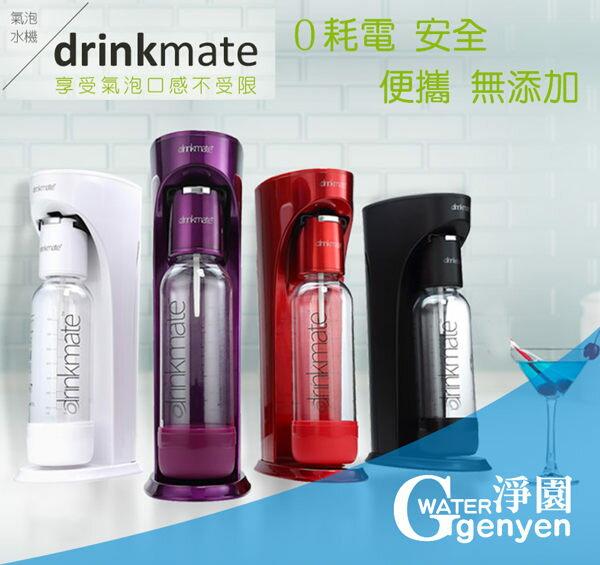 「母親節特惠」美國 Drinkmate iSODA 410 氣泡水機 / 汽泡機 / 氣泡機 (高貴黑/珍珠白/冷艷紅/奢華紫四色任選)