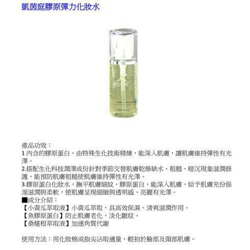 【Kinetin 凱茵庭】膠原彈力化妝水  160ML