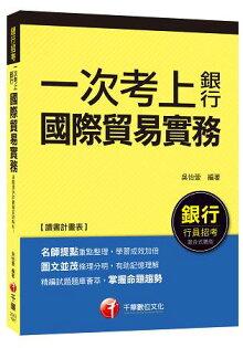 國際貿易實務【一次考上銀行系列】<讀書計畫表>