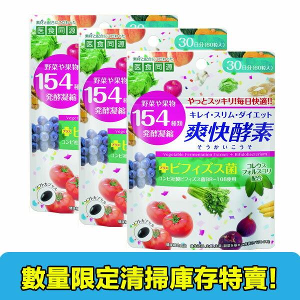 【海洋傳奇】【日本出貨】醫食同源爽快酵素 膠原蛋白 60粒3包組合【3包組合】 - 限時優惠好康折扣