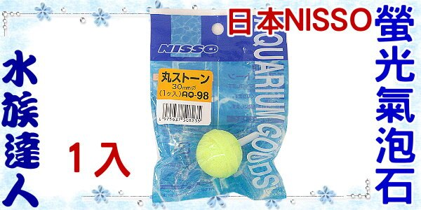 【水族達人】日本NISSO《螢光氣泡石(30mm) 1入.N-AQ-98》圓形氣泡石