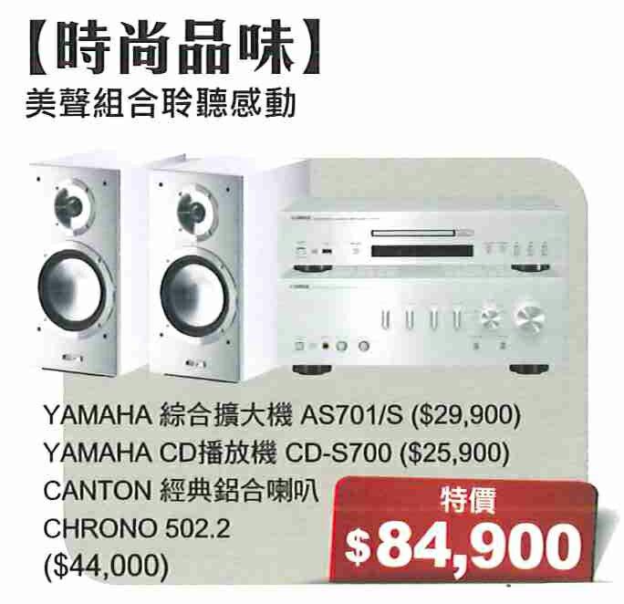 【集雅社】《時尚品味》YAMAHA 綜合擴大機 AS701/S + YAMAHA CD播放機 CD-S700 + 喇叭4選1