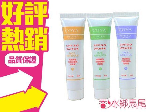 ?香水綁馬尾? COYA 無暇隔離防曬乳 SPF30PA++ 膚色 紫色 綠色 30ml