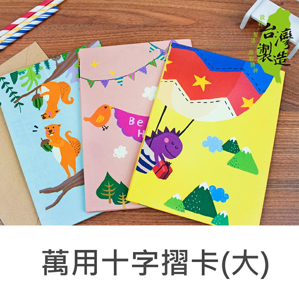 友 GB-25003 萬用十字摺卡(大)/生日卡片/祝福感謝賀卡/創意插畫卡片/海報
