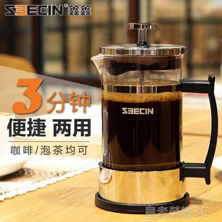 咖啡壺 法壓壺玻璃不銹鋼手沖家用法式濾壓壺咖啡過濾杯沖茶器