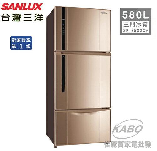 【佳麗寶】-(台灣三洋SANLUX)580公升直流變頻三門冰箱 /SR-B580CV