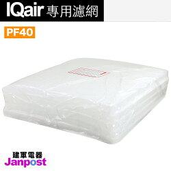 【建軍電器】原廠 iqair PF40™ Filter 套件替換 預過濾墊(5入)