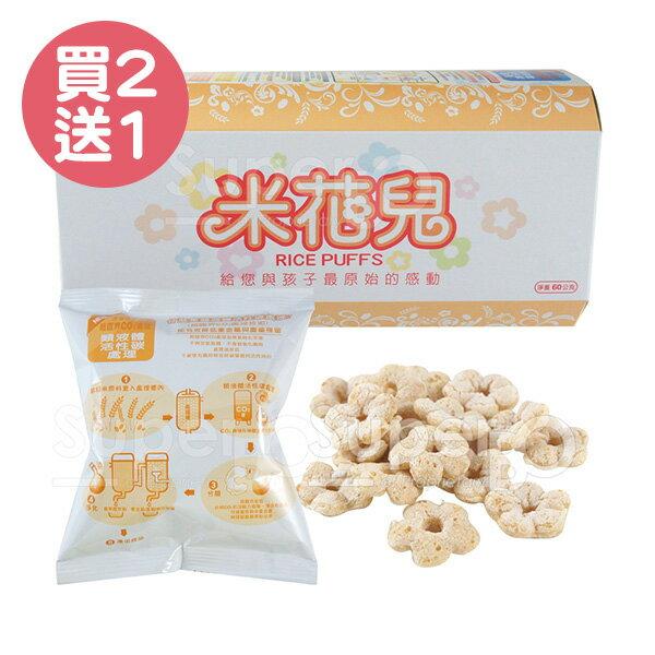 【買2送1】Enai 純天然嬰兒米花 (4包/盒)-米花兒【悅兒園婦幼生活館】