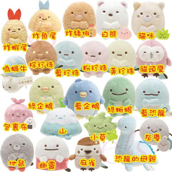 日本帶回 正版 San-X 角落生物 角落小夥伴 迷你掌上型 沙包絨毛小玩偶 娃娃 多款供選 ☆艾莉莎ELS☆ 1