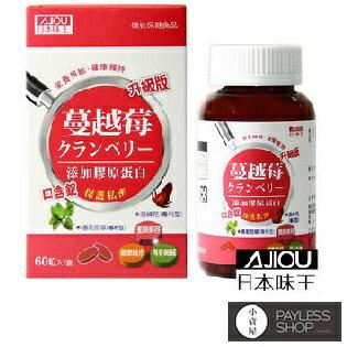 【小資屋】日本味王 蔓越莓口含錠升級版 60粒/盒 有效日期2018.11.10