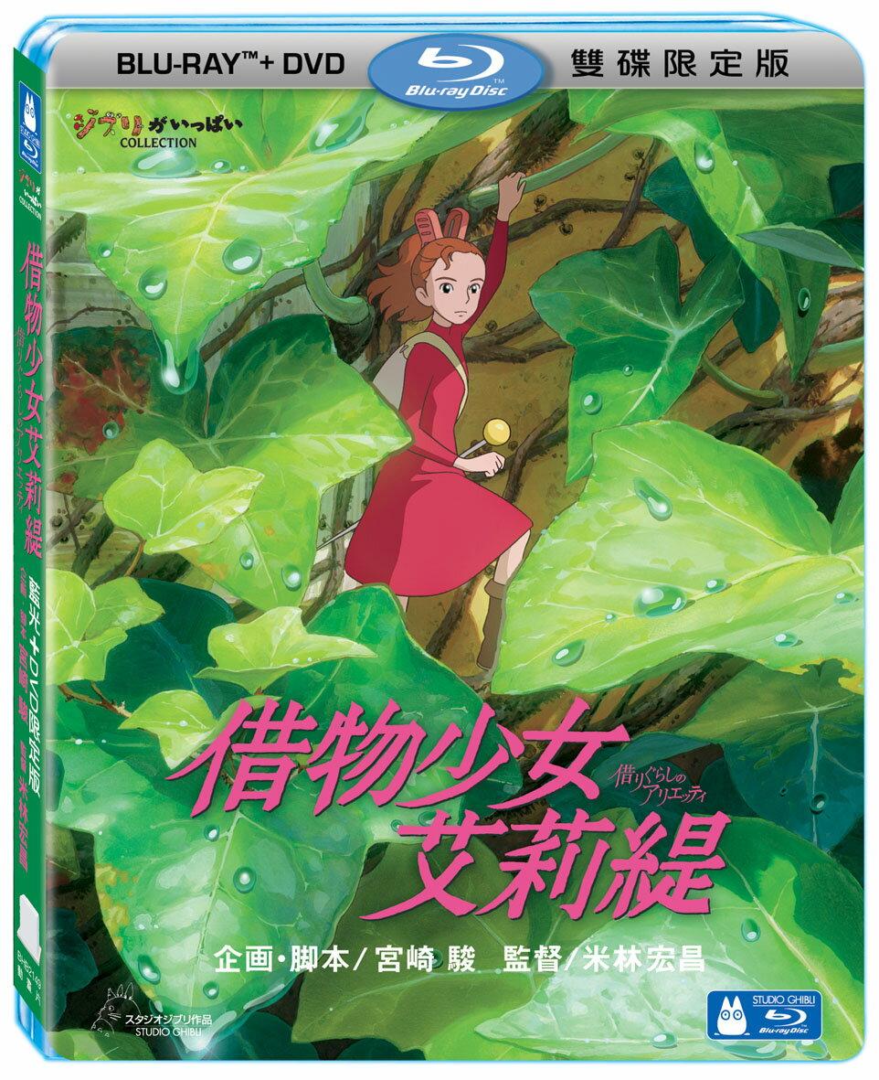 借物少女艾莉緹 BD+DVD 限定版 BD