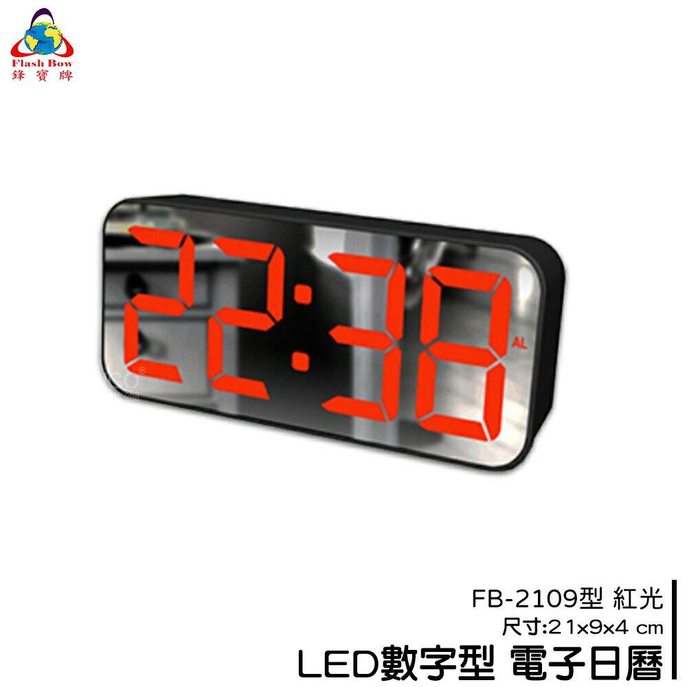 熱銷好物➤鋒寶 FB-2109 LED電子日曆(紅光) 時鐘 鬧鐘 電子鐘 數字鐘 掛鐘 電子鬧鐘 萬年曆 日曆