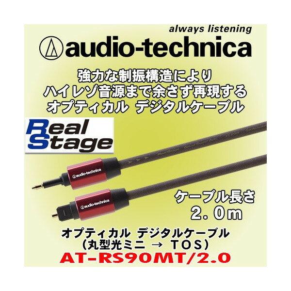 志達電子 AT-RS90MT/2.0 線長2米 日本鐵三角 高品質鍍金 光纖線 TOSLINK(方型) 對 mini Plug(圓型)