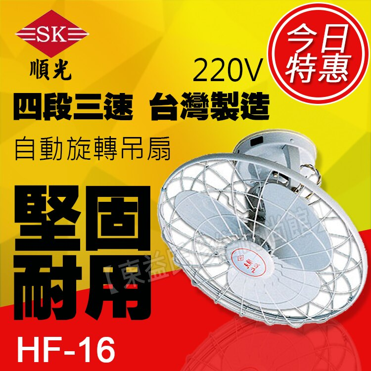 HF-16 順光 360度吊扇220V 自動旋轉吊電扇【東益氏】售吊扇 通風機 空氣清淨機 循環扇