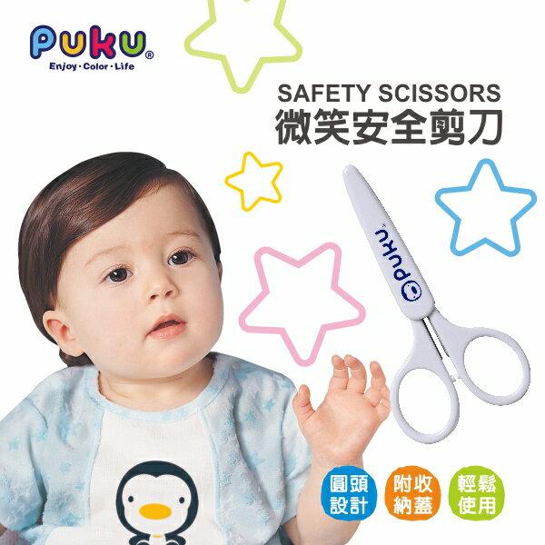 『121婦嬰用品館』PUKU 微笑安全剪刀 1