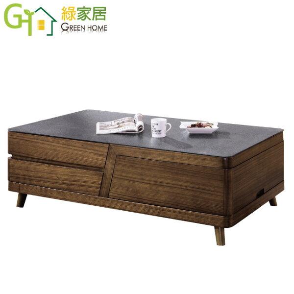 【綠家居】安格特時尚4.3尺黑岩石面功能大茶几(桌面側滑功能設計)