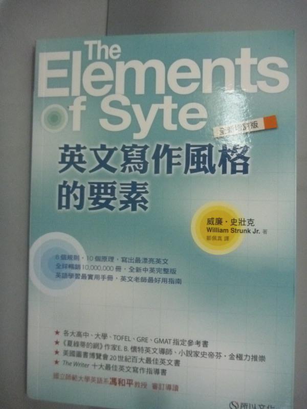 【書寶 書T1/語言學習_HPP】英文寫作風格的要素_威廉‧史壯克(William Strunk Jr.)