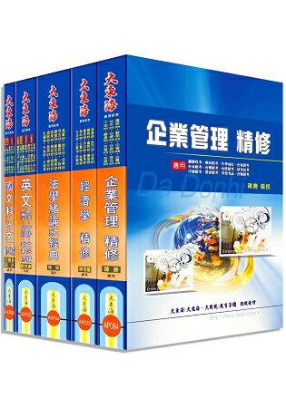 國營事業聯招《中油/台電/台水》(企管組)全科目套書