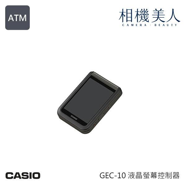 CASIOG'zEYE原廠配件液晶螢幕控制器GEC-10公司貨