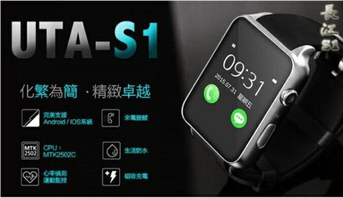 ⭐️無賴小舖⭐️ 長江S1 心率監控 藍牙智能手錶◎公司貨◎可拍照、通話/計步/久坐提醒/LINE、FB通知、金銀