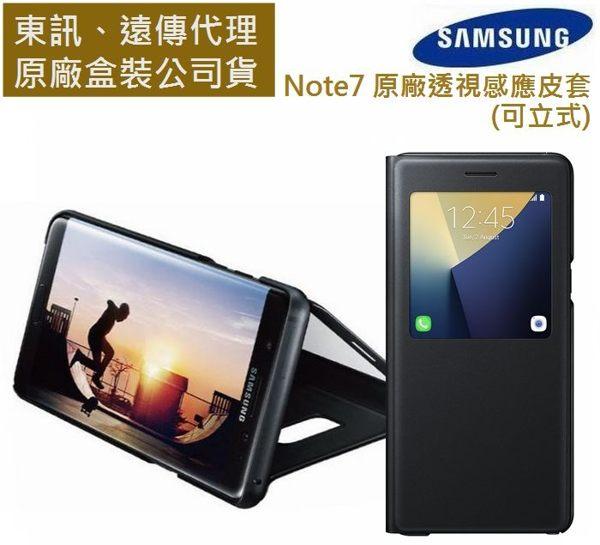 【免運費】三星 Note7 原廠【透視感應皮套-可立式】原廠皮套 S-View【全虹代理公司貨】N930F N9300