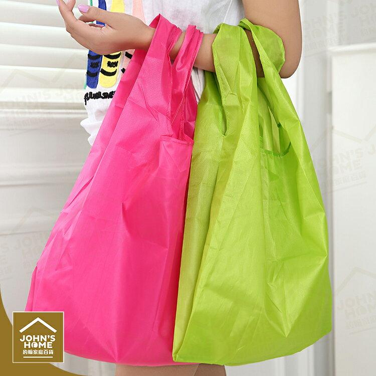 約翰家庭百貨》【YX035】純色便攜可折疊收納環保購物袋 超市購物提袋 收納袋 環保袋 隨機出貨