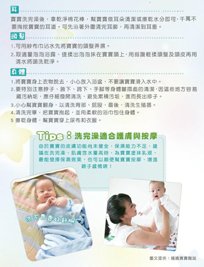 『121婦嬰用品』nac 草本呵護 嬰兒溫和沐浴精 400ml 4