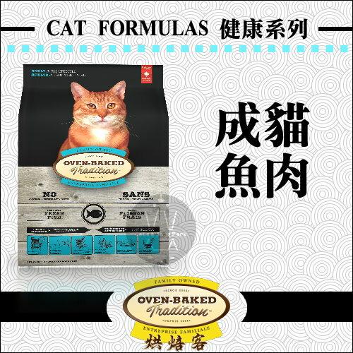 +貓狗樂園+ 加拿大Oven-Baked烘焙客【成貓。深海魚。2.5磅】600元 - 限時優惠好康折扣