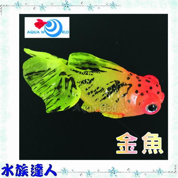 ~水族 ~~造景裝飾~水世界AQUA WORLD~gold fish 螢光金魚 G~081