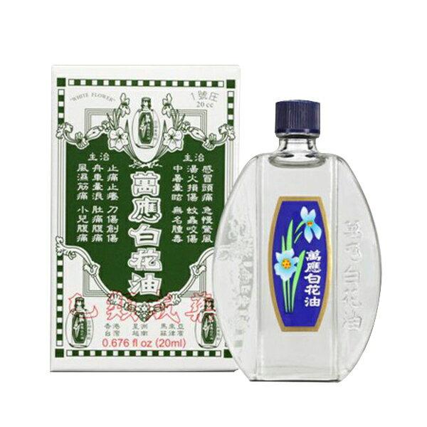萬應白花油(1號)-20ml 專品藥局【2001540】 0