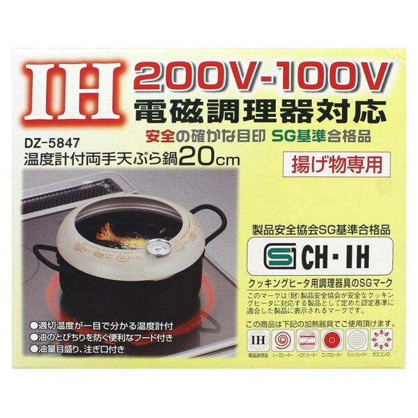 日本製貝印KAIIH對應兩手天婦羅油炸鍋20cm鍋子油炸鍋子附溫度計462913