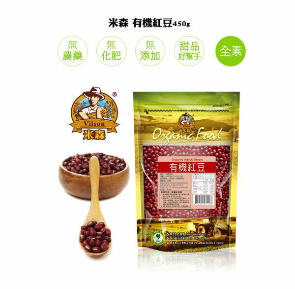 米森 青荷 有機紅豆 450g/包
