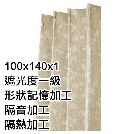 隔熱隔音窗簾 FACILE BE 100X140X1