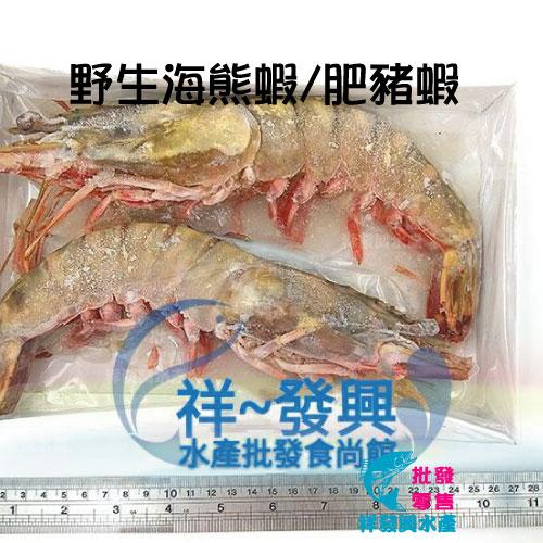 【台南祥發興水產批發】野生海熊蝦/肥豬蝦 380g / 4 P 盒 裝 嚴選頂級品質,蝦肉鮮美,口感絕佳