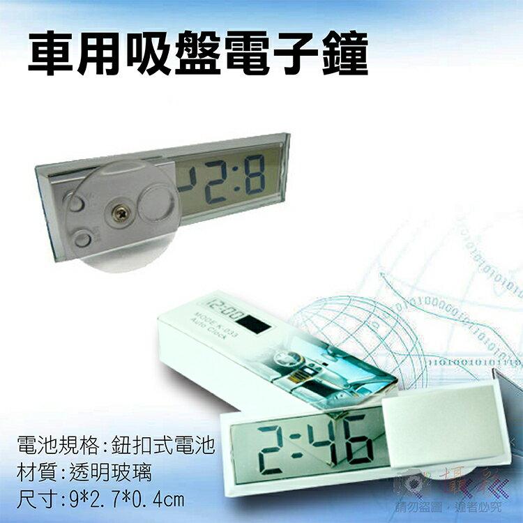 攝彩@車用吸盤電子鐘 車內時鐘日期液晶顯示器 吸盤時鐘 液晶時間顯示 超薄車載電子錶 超省電 LR1130電池 廚房用