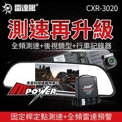 【送免運+免費安裝】雷達眼 征服者 CXR-3020 後視鏡行車紀錄器+室外機雷達 全頻測速 行車記錄器【禾笙科技】