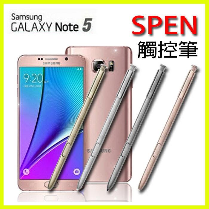 SAMSUNG GALAXY Note5 N9208 S~Pen 觸控筆 手寫筆 懸浮壓力