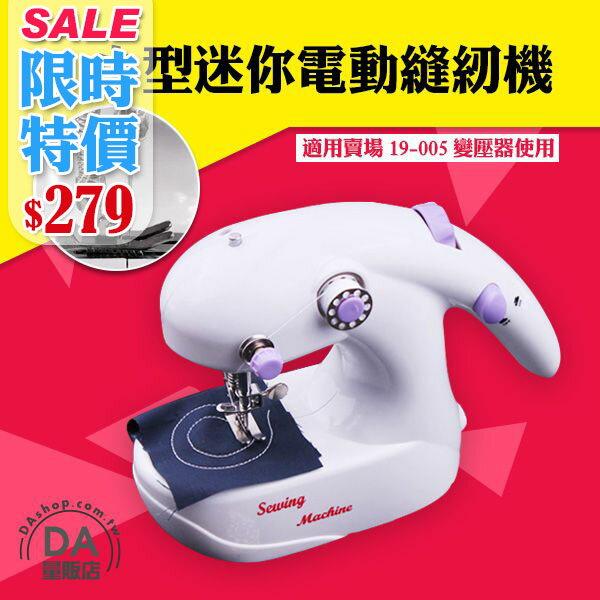 《DA量販店》樂天最低價 限時限購 迷你 桌上型 電動 裁縫機 縫紉機 雙速單線(77-039)